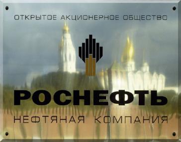 In Lateinamerika aktiv: staatlicher russischer Ölkonzern Rosneft