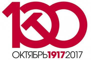 Der 100. Jahrestag der Oktoberrevolution ist auch in Lateinamerika mit zahlreichen Veranstaltungen begangen worden
